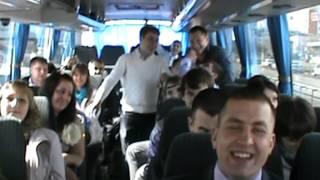 """Свадьба Корчагиных """"В автобусе"""""""