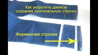 Как правильно подшить джинсы сохраняя оригинальную строчку.