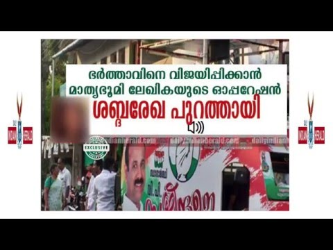 Mathrubhumi reporter offering money to journalist to write in favor of her husband udf candidate