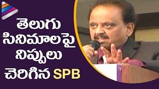 SP Balasubrahmanyam Fires on Telugu Movies, Star Heroes and Directors | Telugu Filmnagar