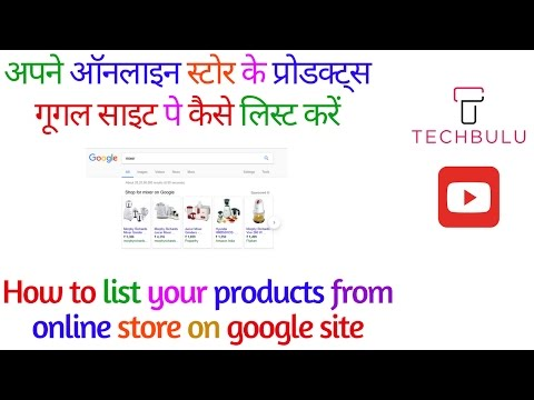 Google Merchant Center - How to list your products on google - Explained - In Hindi