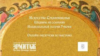 Искусство Средневековья. Шедевры из собрания Национальной галереи Умбрии. Экскурсия по выставке