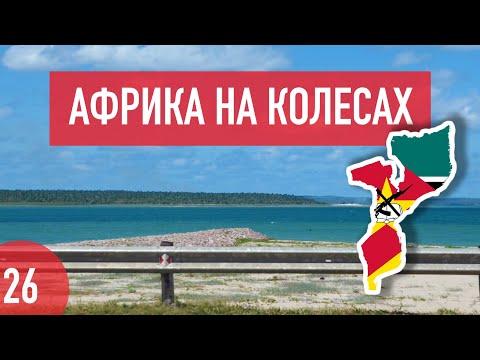 Африка на колесах. 26 серия: Мозамбик. Райские пляжи и убежище для бизнесменов из ЮАР.