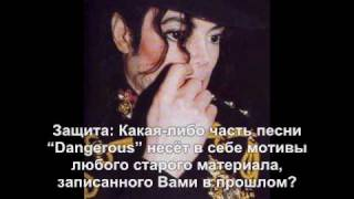 Michael Jackson.Dangerous Court Case Deposition 1994(3/5)