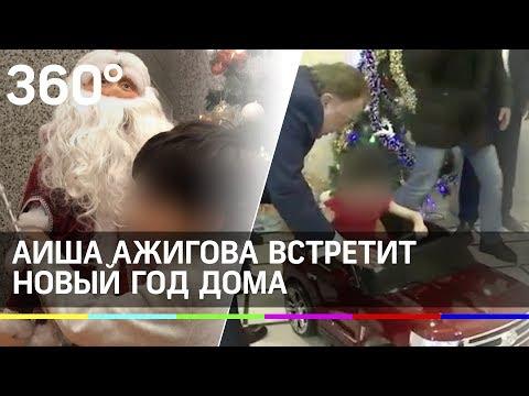 Аиша Ажигова встретит Новый год дома