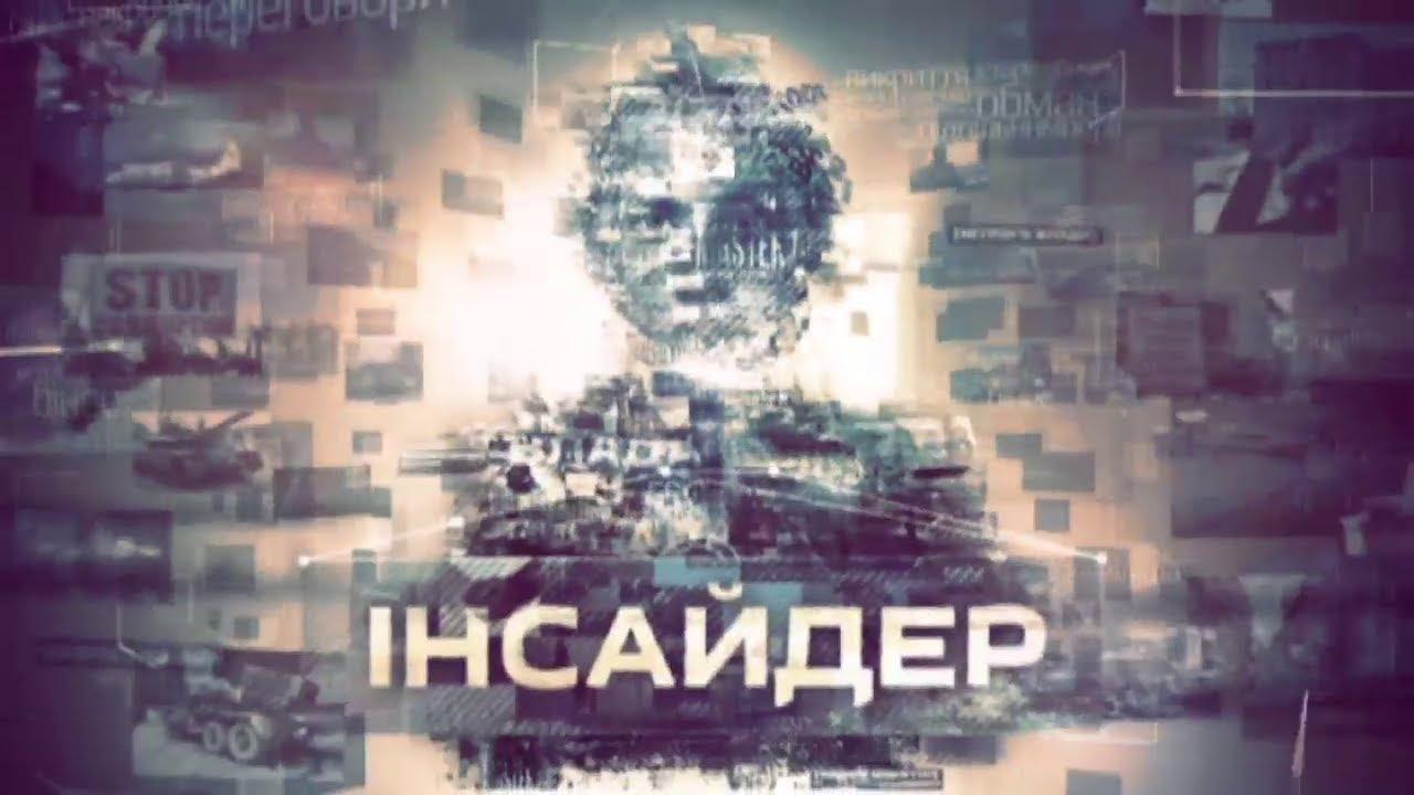 Инсайдер — Выпуск от 01.06.2017 - YouTube