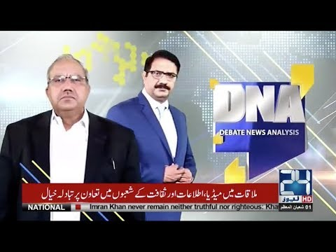 PM Shahid Khaqan Abbasi mission exposed | DNA | 17 April 2018 | 24 News HD