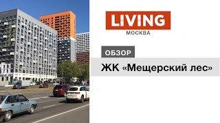 ЖК «Мещерский лес» - обзор тайного покупателя. Новостройки Москвы