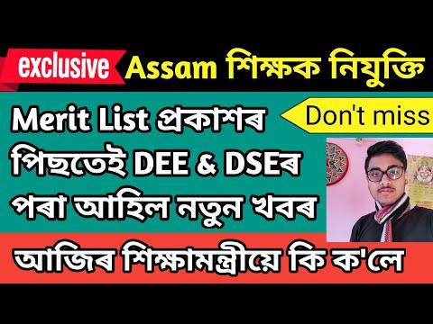 Merit List প্ৰকাশৰ পিছতে DEE & DSEৰ পৰা আহিল নতুন খবৰ l Assam TET Teacher Recruitment 2020
