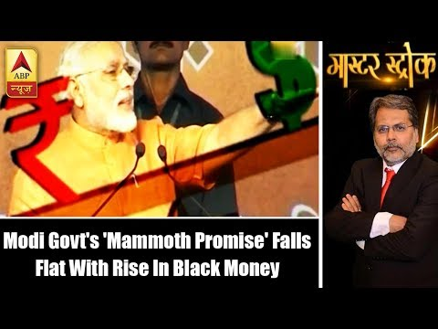 Master Stroke: Modi Government's 'Mammoth Promise' Falls Flat With Rise In Black Money Deposit Mp3