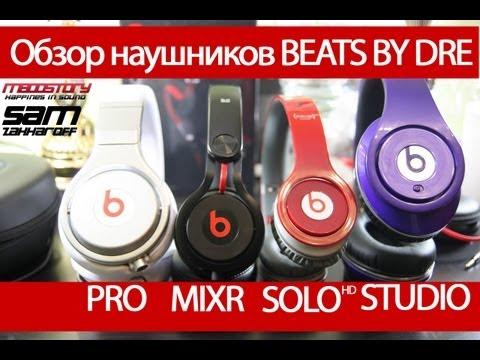 Обзор/Review - Beats by dre Tour, Solo HD, Studio, Mixr, PRO | 720HD