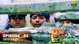 Hathe Kalliya | Episode 83 | 2019-09-11 Thumbnail
