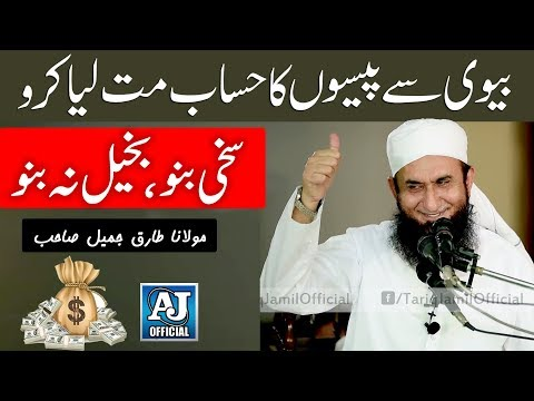 Maulana Tariq Jameel Latest Bayan -- Biwi Se Peson Ka Hisab - 2017 | AJ Official Islamic
