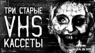 Страшные истории на ночь | Три старые VHS кассеты | Страшилки. Scary Stories. Horror Stories