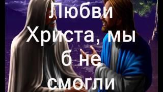 Любовь Христа безмерно велика ( Христианское караоке )