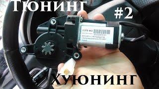 Стеклоподъемник от ВАЗ 2110 в Subaru Forester SG(, 2015-07-03T09:51:06.000Z)