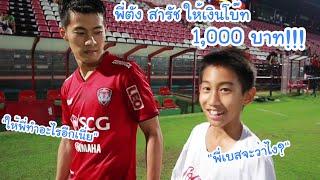 พี่ตังให้เงินโบ๊ท 1,000บาท!!! โบ๊ทเก็บบอลข้างสนามอีกครั้ง ในแมตช์แรกของปี 2020 | KAMSING FAMILY