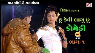 હું કેવી લાગુ છું ગુજરાતી કૉમેડી | Gujarati Comedy | Kishan Parmar Part 01
