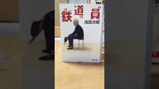 浅田次郎の小説 『鉄道員』( ぽっぽや) のクライマックスシーンをmakoto...