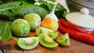 Квашеные  зелёные помидоры (самый простой способ)