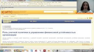 Формирование положения и настройка учетной политики организации(, 2013-05-17T07:14:26.000Z)