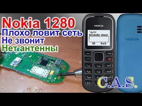 Nokia 1280 - Плохо ловит сеть, нет сети, не звонит