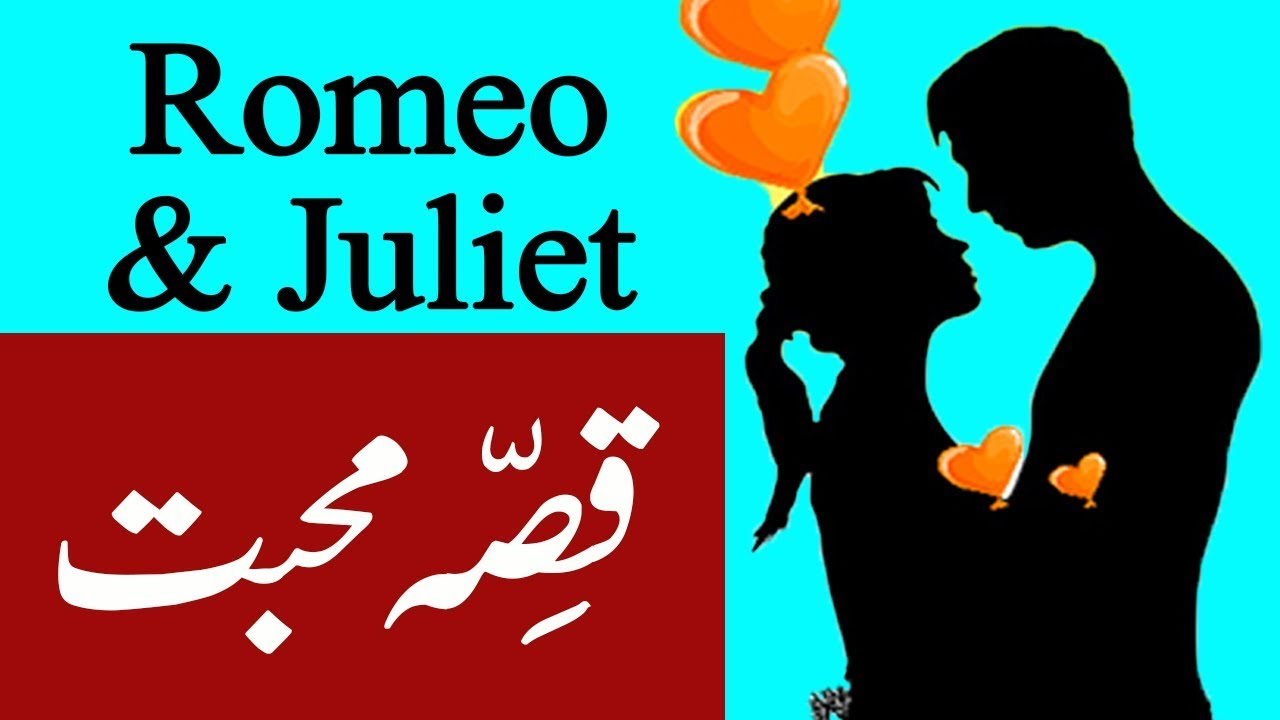 Romeo And Juliet Book In Hindi