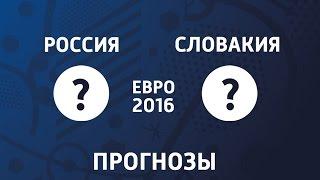 Россия- Словакия. Прогнозы. Евро 2016
