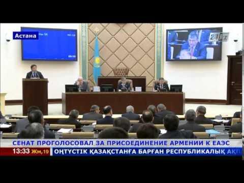 Парламент Казахстана ратифицировал договор о присоединении Армении к ЕАЭС