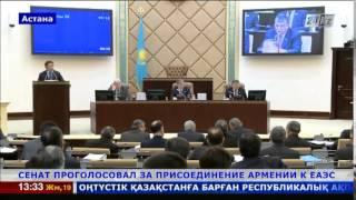 Парламент Казахстана ратифицировал договор о присоединении Армении к ЕАЭС(Документ направлен на подпись Главе государства, после чего вступит в силу. С момента вступления договора..., 2014-12-19T07:44:52.000Z)