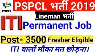 PSPCL Recruitment 2019 || PSPCL Lineman Recruitment 2019
