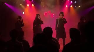 目黒鹿鳴館 HAMIDASYSTEM LIVE  2017/10/20