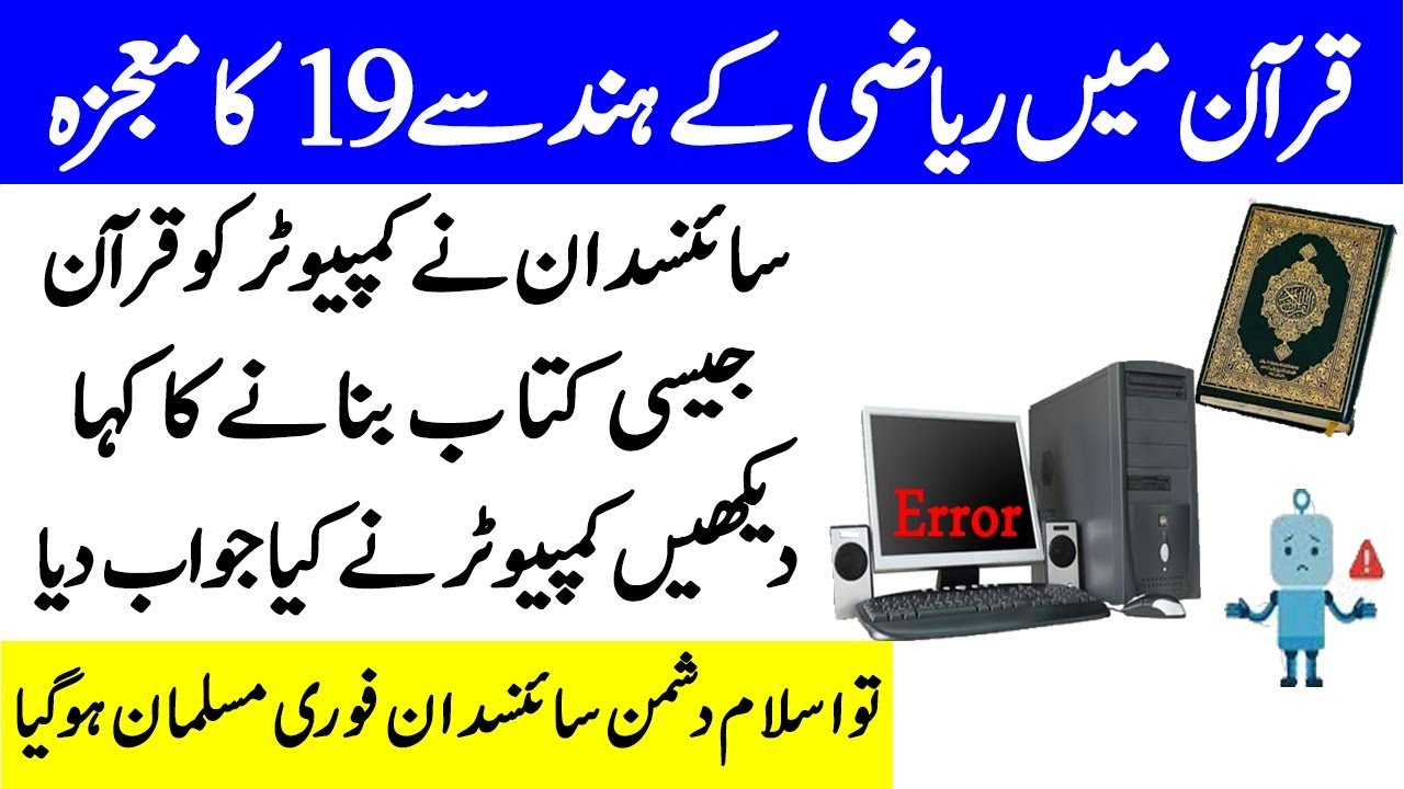 Quran Mein Number 19 Ka Mojza I Amazing Miracle Of Quran And Number 19