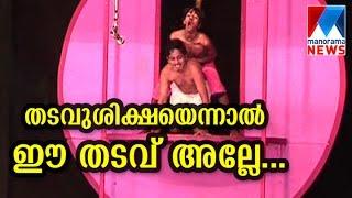 Thadav Drama | Manorama News
