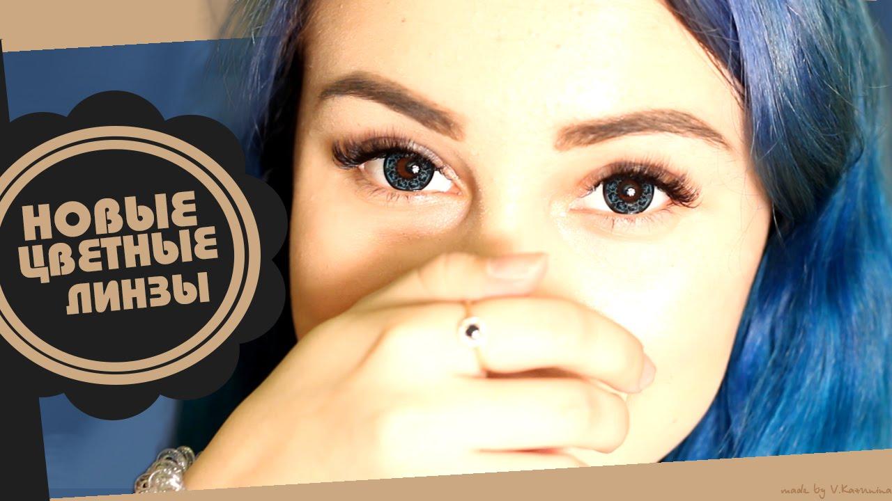 Как увеличить глаза/Цветные линзы/Макияж - YouTube