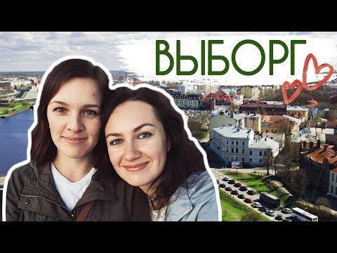 Поездка в Выборг из СПб