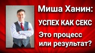 МИША ХАНИН и Слава Бунеску в интервью на тему: Успех как Секс... это процесс или результат?