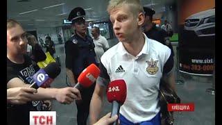 Як фанати зустрічали збірну України з футболу