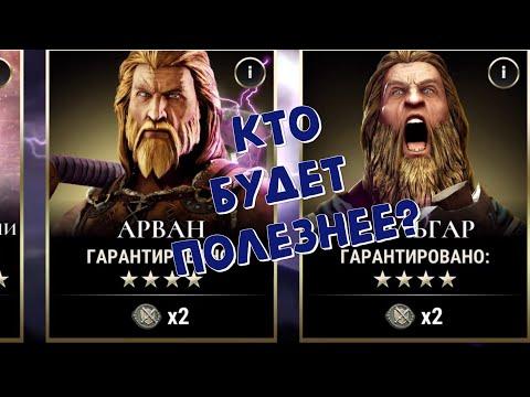 АРВАН ИЛИ СОЛЬГАР | Dawn Of Titans