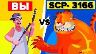 Вы против SCP-3166 (ты даже не представляешь, насколько ты одинок, Гарфилд)
