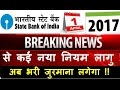 Sbi new rules from april 2017 in hindi | Minimum balance |Atm Withdrawal | Cash Deposit
