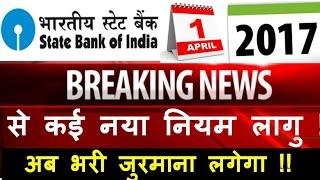 Sbi new rules from april 2017 in hindi   Minimum balance  Atm Withdrawal   Cash Deposit