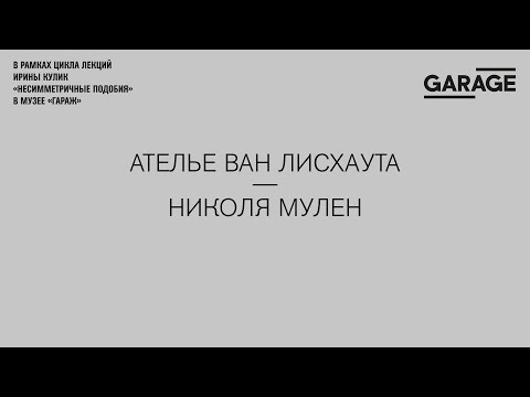 Лекция Ирины Кулик «Ателье ван Лисхаута — Николя Мулен»