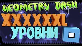 Это безумие! Самые длинные уровни в Geometry Dash!