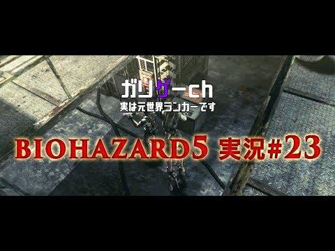 ガリゲーchBIOHAZARD5 実況#23