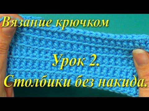 Уроки вязания крючком для начинающих 2 урок