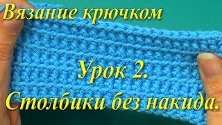 Вязание крючком. Урок 2. Столбики без накида.
