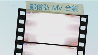 Fred Cheng 鄭俊弘 天蠶變 + 揚帆  + 火線下 + Just The Way You Are + 往事隨風 + 白天的夜晚 MV 合集 (unofficial)