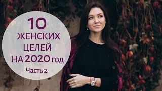 10 ЖЕНСКИХ ЦЕЛЕЙ – Как реализовать себя и свои желания в новом 2020 году | Часть 2