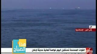 استعدادات قاعدة «رأس التين» لاستقبال الغواصة الألمانية.. فيديو